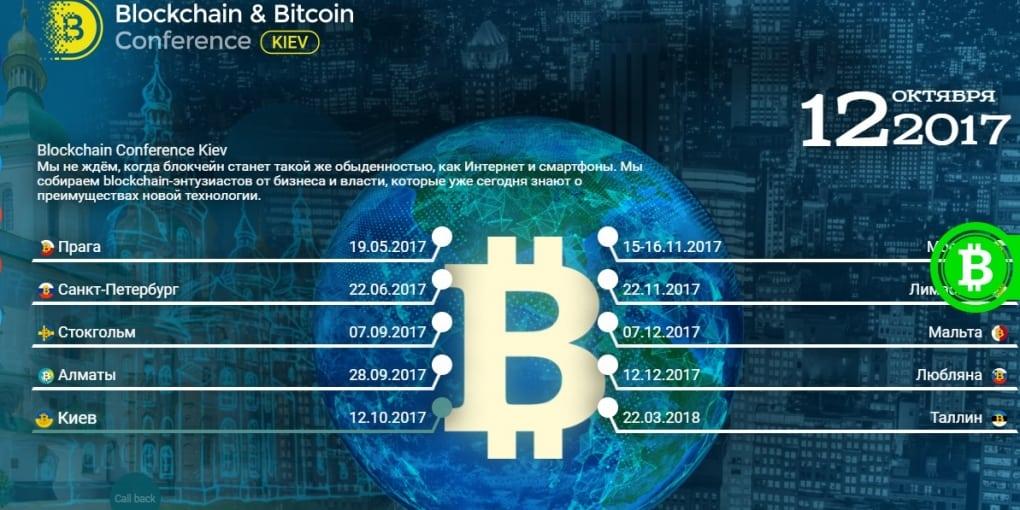 Blockchain Bitcoin Conference Kiev