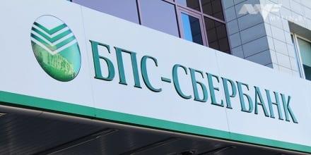 БПС-Сбербанк блокчейн