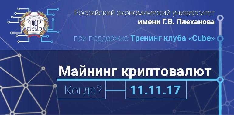 майниг в РЭУ Плеханова