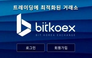 Новая криптобиржа Bitkoex начала деятельность с утечки данных пользователей