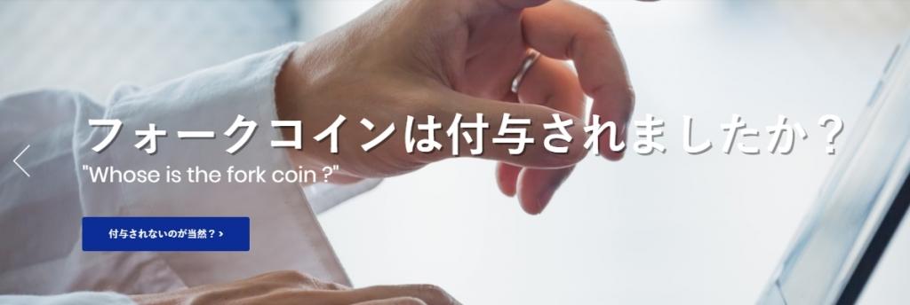 Криптобиржам Японии готовят коллективный иск за удержанные после хардфорков монеты