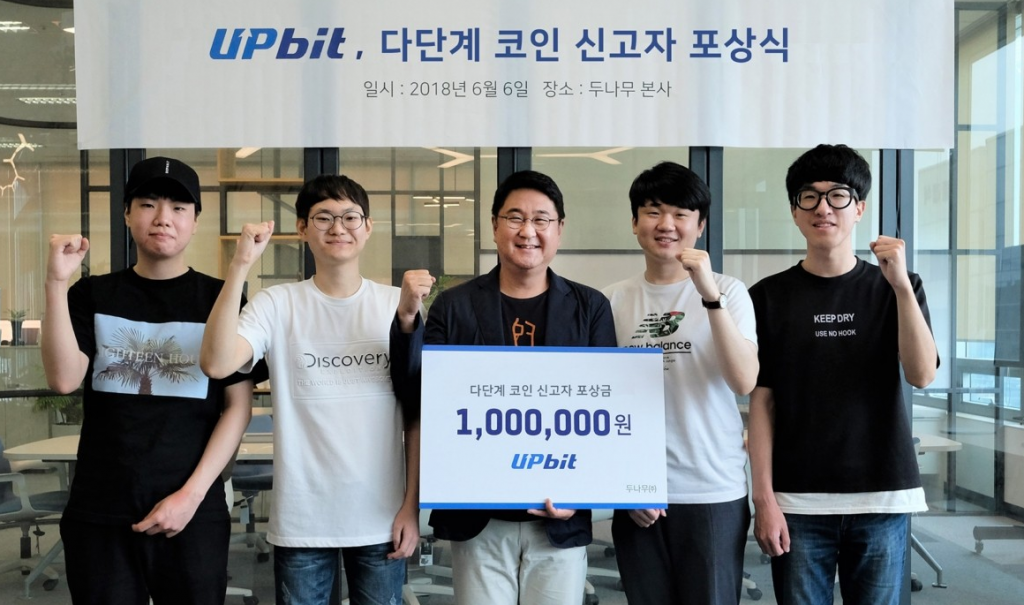 upbit-awards