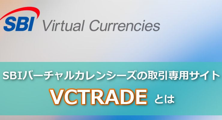 SBI-launch-crypto-exchange-VCTRADE
