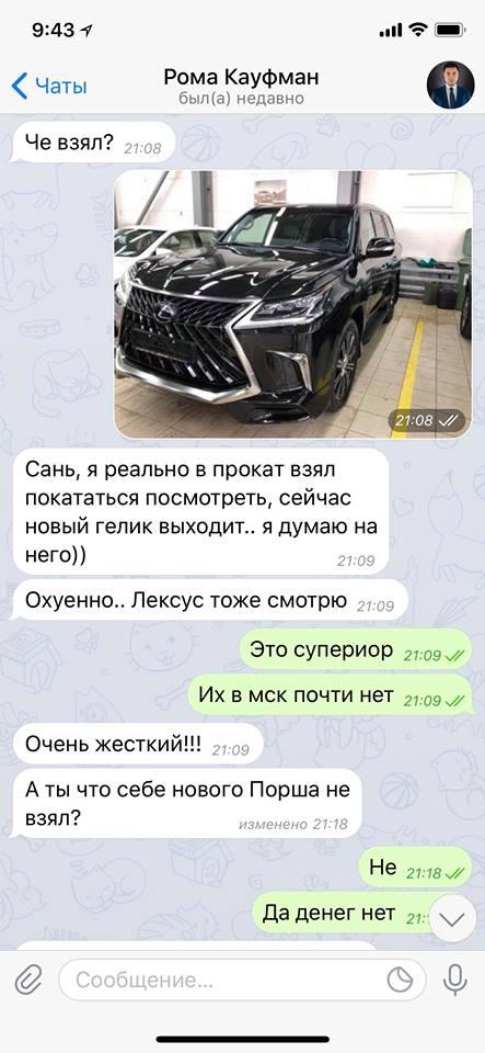 Переписка Кауфмана и Дужникова