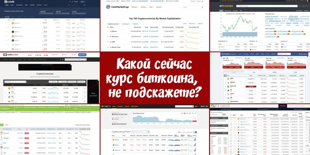 CoinMarketCap alternatives