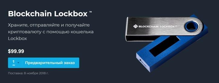 Blockchain открыла прием заказов на свой аппаратный кошелек Lockbox