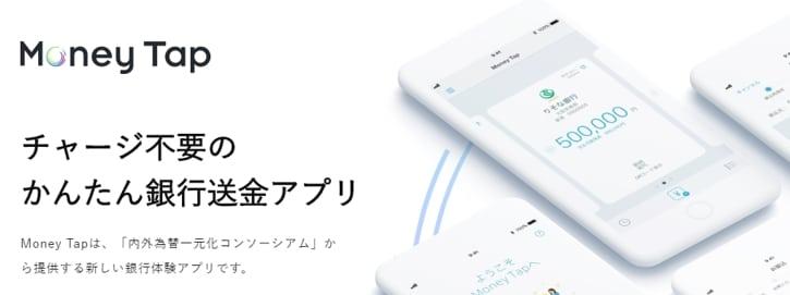 Ripple и SBI Holdings запустили платежное приложение MoneyTap на базе xCurrent