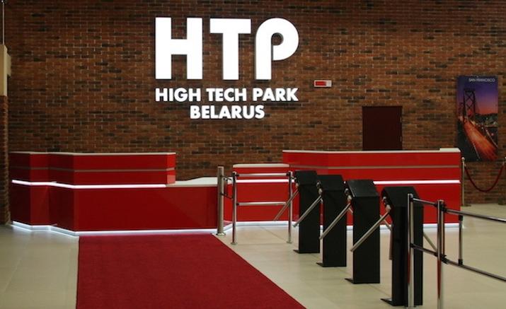 Беларусь опубликовала пакет документов, регламентирующих деятельность ее Парка высоких технологий