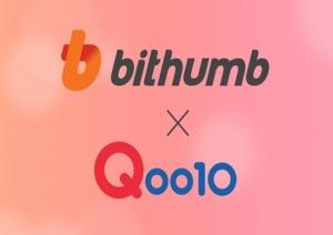 Bithumb и Qoo10 объединяют усилия для разработки платежного сервиса