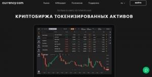 Начала работу белорусская биржа токенизированных активов Currency.com