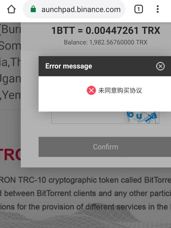 Сообщение об ошибке при попытке купить BitTorrent Token