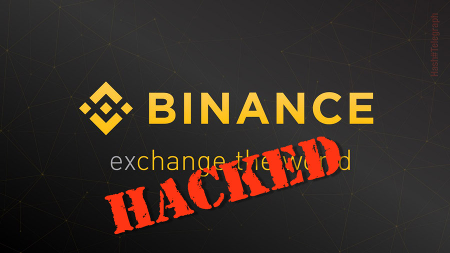 Binance биржа взломана