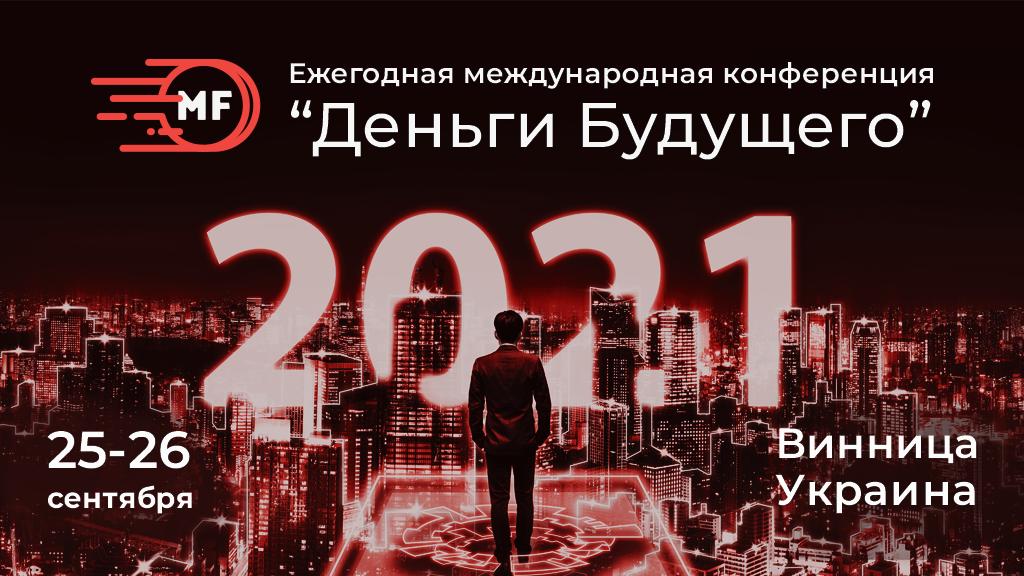 25-26 сентября в Виннице пройдет ежегодная международная конференция «Деньги будущего»