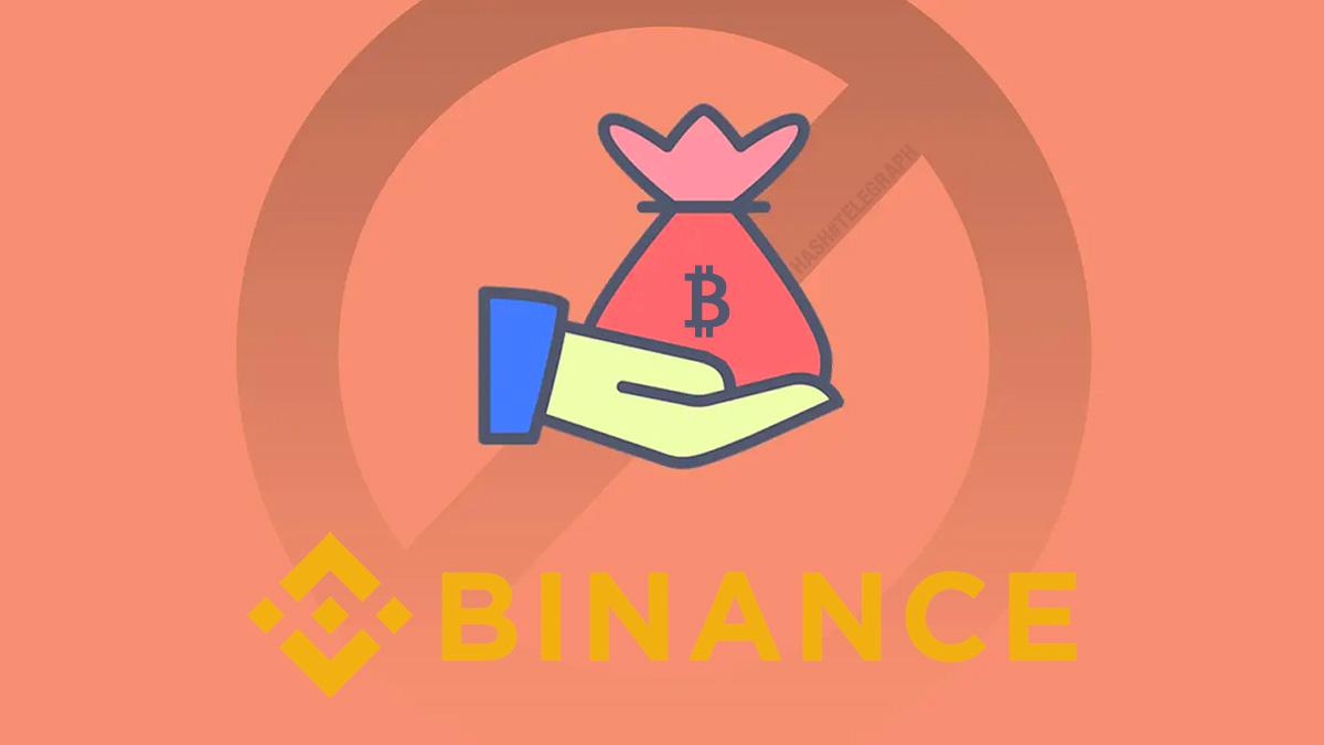 Binance ограничивает суточный лимит вывода 0,06 BTC для неверифицированных пользователей