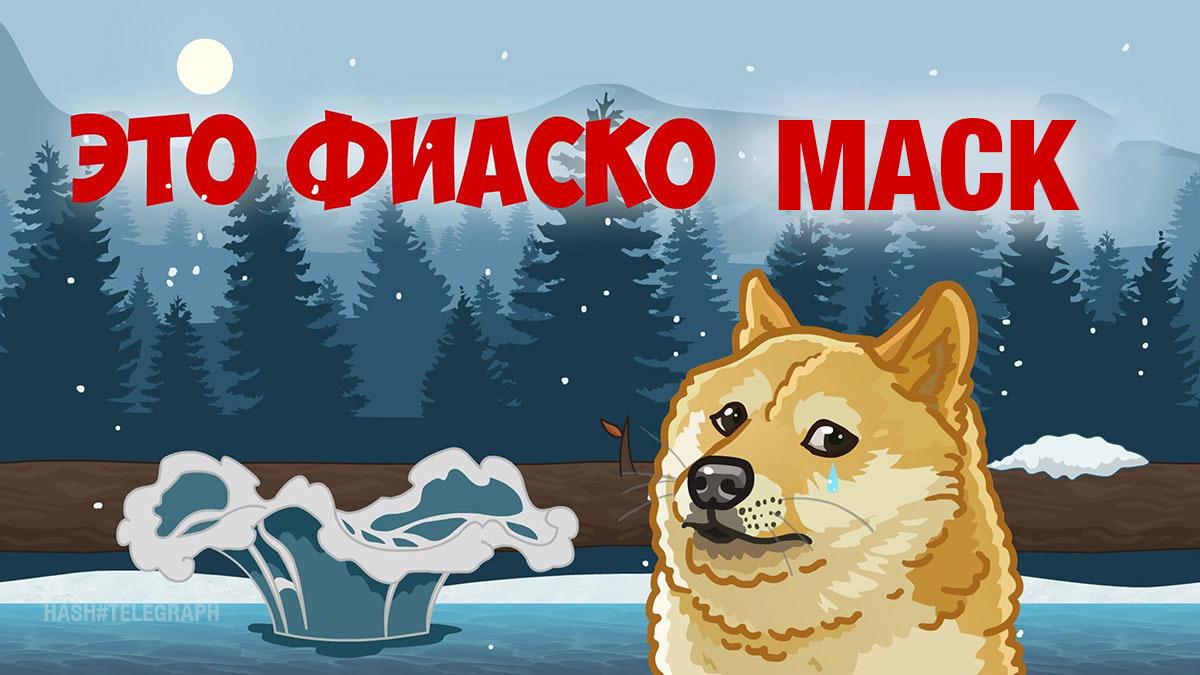 Последняя попытка Илона Маска пропампить Dogecoin закончилась фиаско