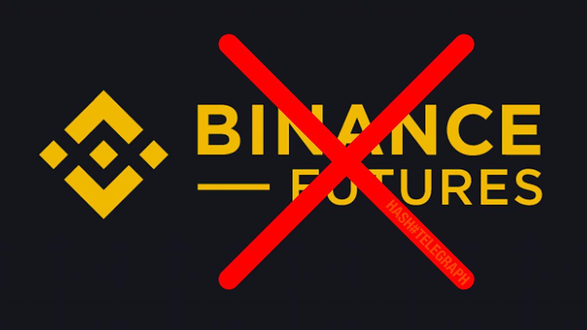 Binance прекращает торговлю криптовалютными деривативами в Европе
