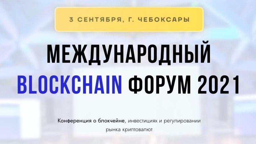 На Международном Blockchain Форуме 2021 обсудят Defi, криптовалюты и майнинг