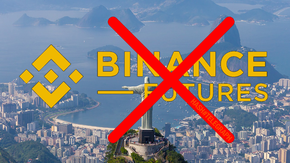 Binance прекращает торговлю криптовалютными деривативами в Бразилии