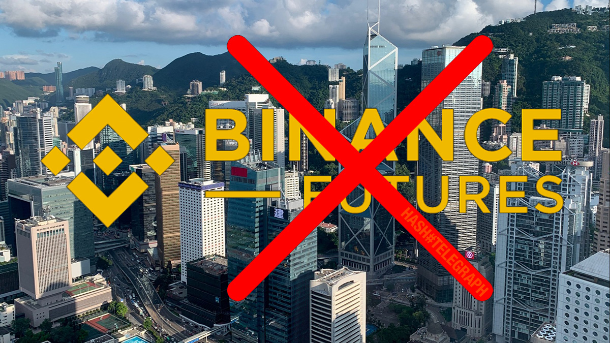 Binance прекращает торговлю криптовалютными деривативами в Гонконге