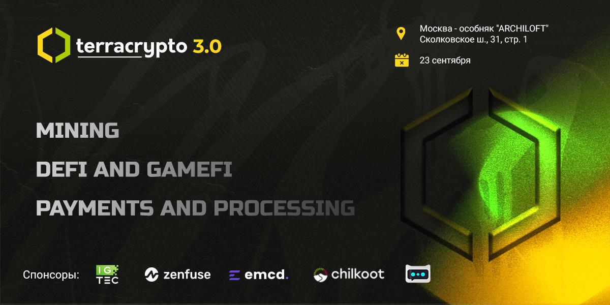 TerraCrypto 3.0 — форум про майнинг, бизнес и DeFi. Текущее состояние индустрии и перспективы развития