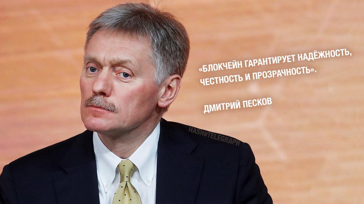 Пресс-секретарь Путина: блокчейн гарантирует надежность, честность и прозрачность