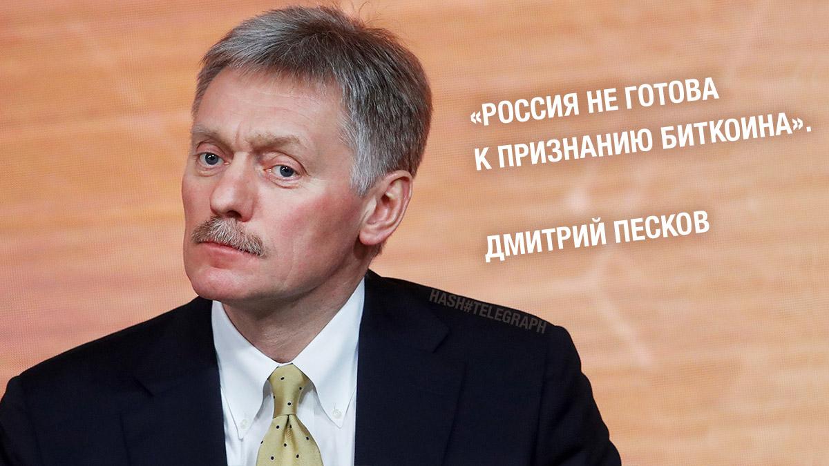 Россия не готова к признанию биткоина: повода нет — пресс-секретарь президента