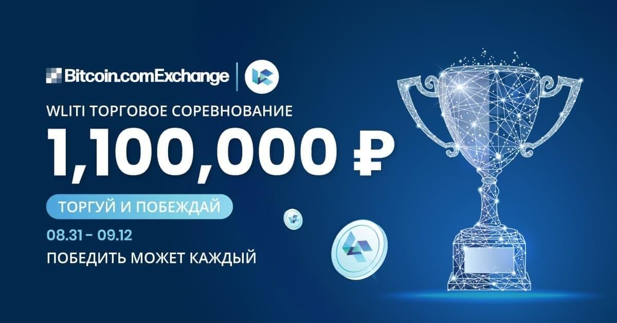 Как поддержать пострадавших трейдеров в суде против Binance участием в торговом соревновании на 1 100 000 руб.