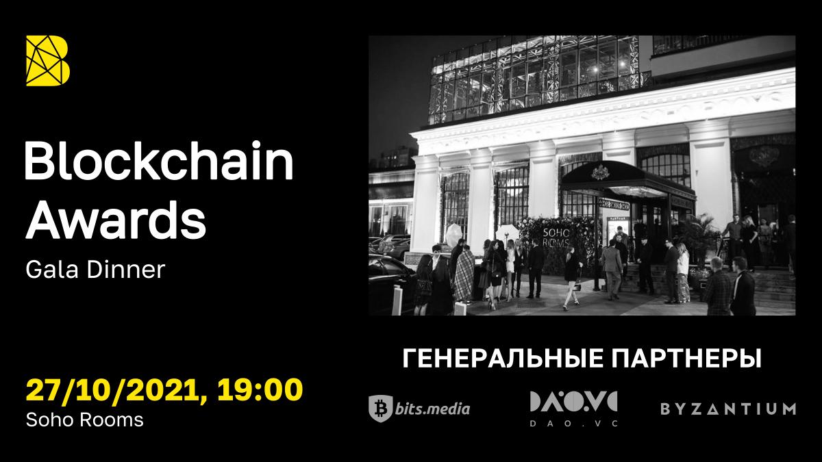 27 октября в Москве состоится гала-ужин и вручение премий Blockchain Awards